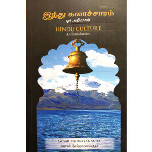 Hindu Culture - An Introduction